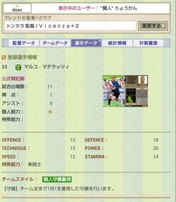 Koseiwaku8