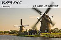 800pxkinderdijk_active_windmill