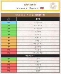Kongo_member