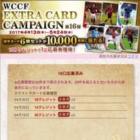 Campaign10
