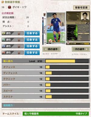 J_niwa