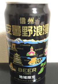 Ippai_beer_2