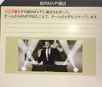 Masuda_mvp