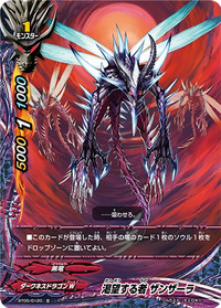 Zanzara_dragon