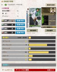 Yamanaka26